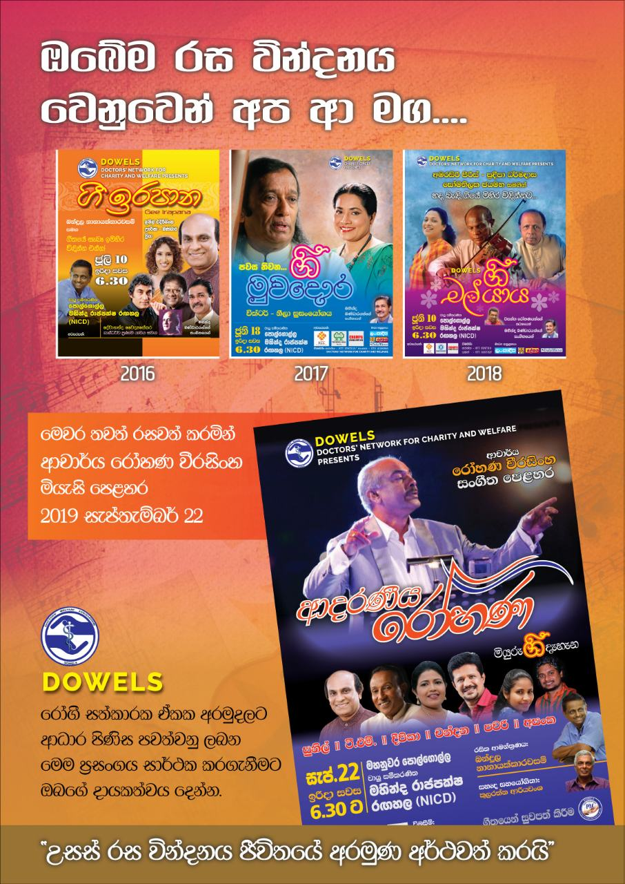 Dowels Music Show 2019 September 22